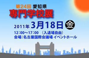 第24回愛知県専門学校展TVCM 制作