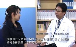 名古屋医療情報専門学校様 インフォマーシャル制作