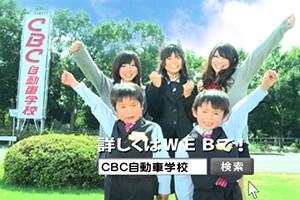 CBC自動車学校TVCM 「子供インストラクター」篇 制作