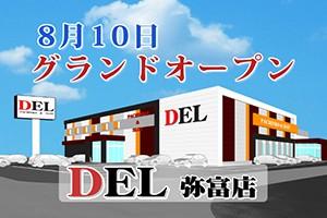 DEL弥富店グランドオープン篇 制作