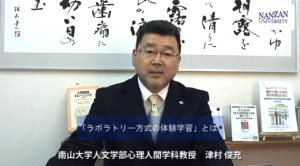 南山大学 津村俊充教授 ミニレクチャーシリーズ