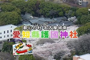 愛知縣護國神社様TVCM 2011「通年」篇 制作