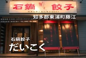 石鍋餃子だいこく様 TVCM 「チアガール」篇 制作