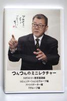 ラボラトリー方式の体験学習「つんつんのミニレクチャー」DVD販売開始!