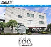 森田鉄工所様 ホームページ制作完了しました。