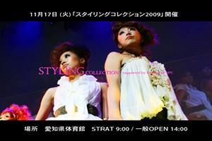 スタイリングコレクション2009 TVCM