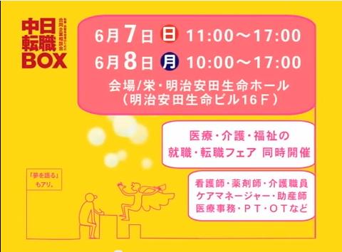中日転職BOX様 TVCM 6月篇
