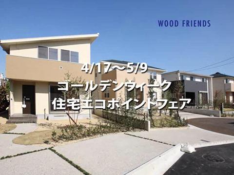 住宅エコポイント「長期優良住宅」篇