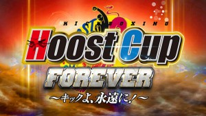 HoostCup FOREVER  まとめ
