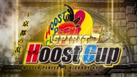 Hoost Cup SPIRIT5  京都の乱  大会映像制作