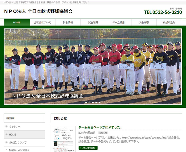 NPO法人全日本軟式野球協議会ホームページ制作