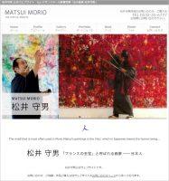 松井守男画伯の公式ウェブサイト制作