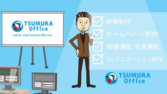 ツムラオフィス CGアニメーション 特設サイトができました!