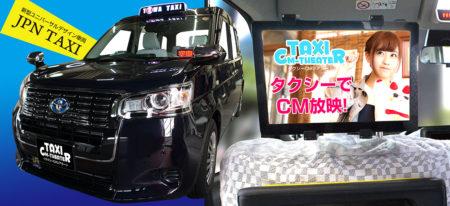 タクシー車内CM制作放映承ります。